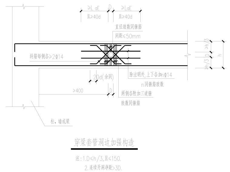 [贵州]2栋框支剪力墙结构商业住宅结施2020_8
