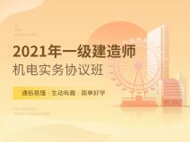 2021一建协议保障班【机电实务】