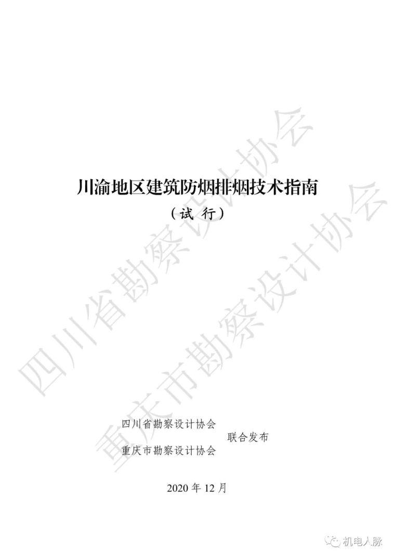 川渝地区建筑防烟排烟技术指南(试行)_1