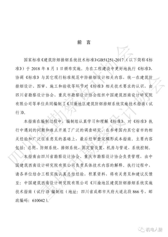 川渝地区建筑防烟排烟技术指南(试行)_2