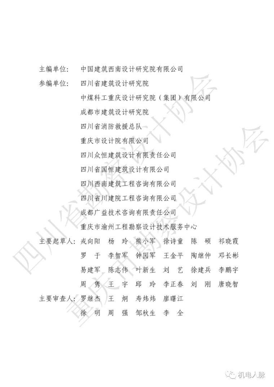 川渝地区建筑防烟排烟技术指南(试行)_3