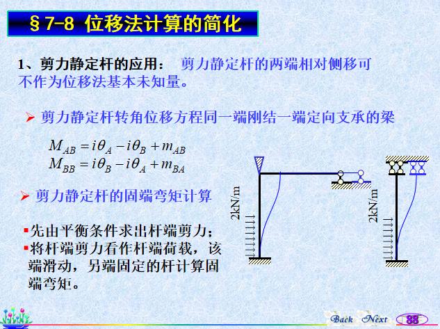 位移法知识讲解PPT(127页)_8