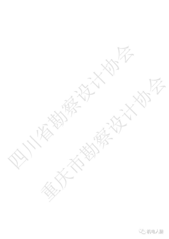 川渝地区建筑防烟排烟技术指南(试行)_5