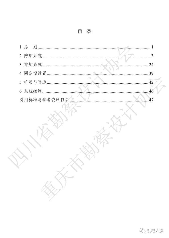 川渝地区建筑防烟排烟技术指南(试行)_4