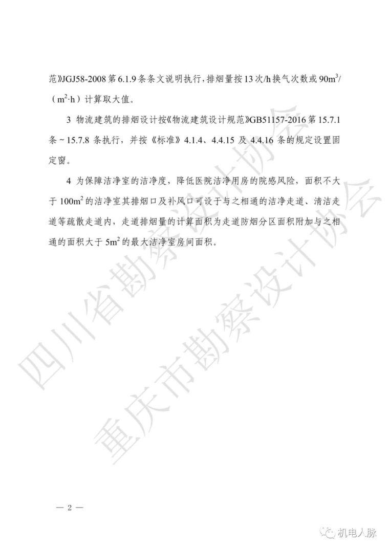 川渝地区建筑防烟排烟技术指南(试行)_7