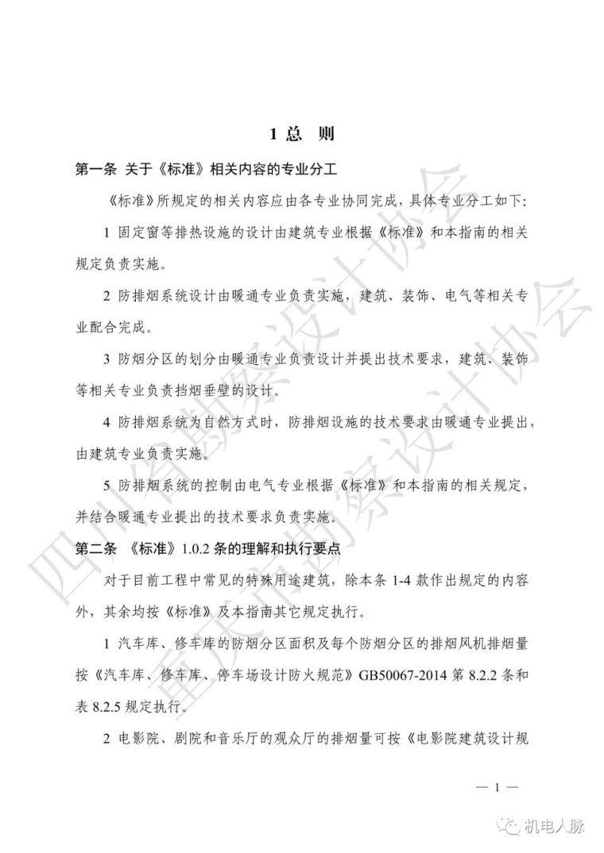 川渝地区建筑防烟排烟技术指南(试行)_6