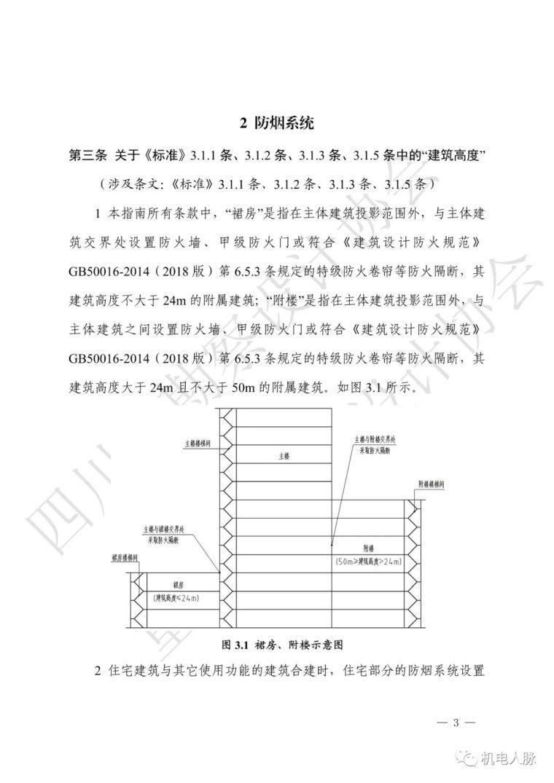 川渝地区建筑防烟排烟技术指南(试行)_8