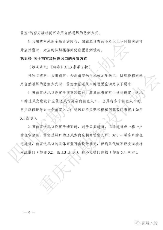 川渝地区建筑防烟排烟技术指南(试行)_11