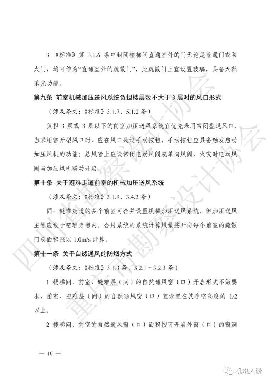川渝地区建筑防烟排烟技术指南(试行)_15