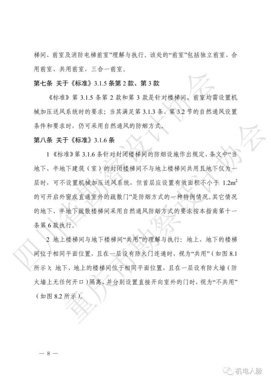 川渝地区建筑防烟排烟技术指南(试行)_13