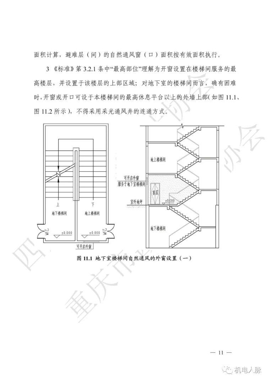川渝地区建筑防烟排烟技术指南(试行)_16