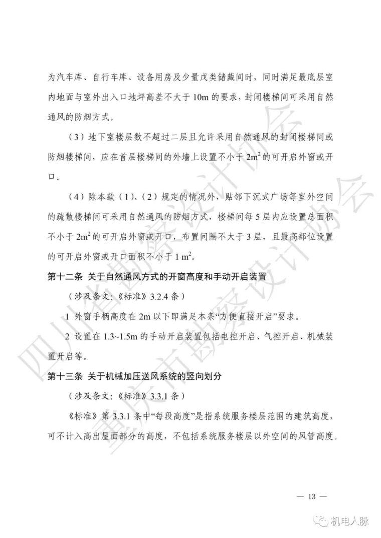 川渝地区建筑防烟排烟技术指南(试行)_18