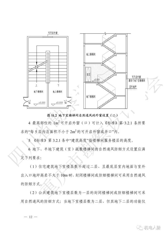 川渝地区建筑防烟排烟技术指南(试行)_17