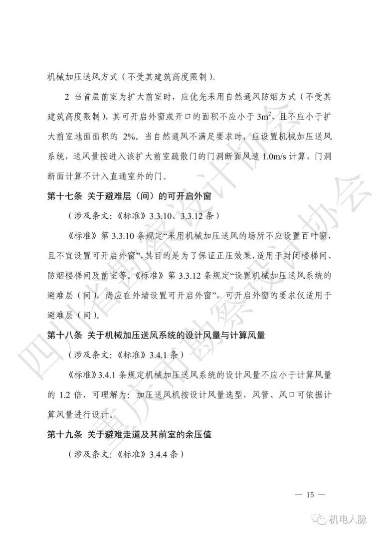 川渝地区建筑防烟排烟技术指南(试行)_20
