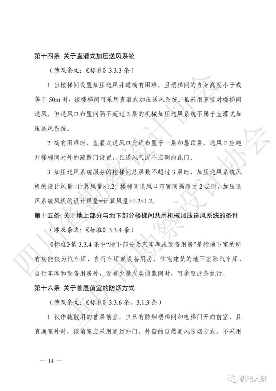 川渝地区建筑防烟排烟技术指南(试行)_19