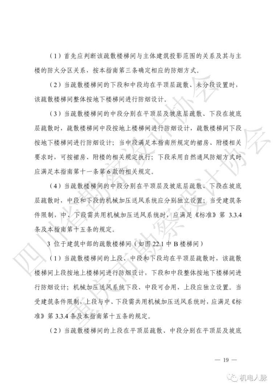 川渝地区建筑防烟排烟技术指南(试行)_24