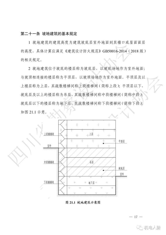 川渝地区建筑防烟排烟技术指南(试行)_22