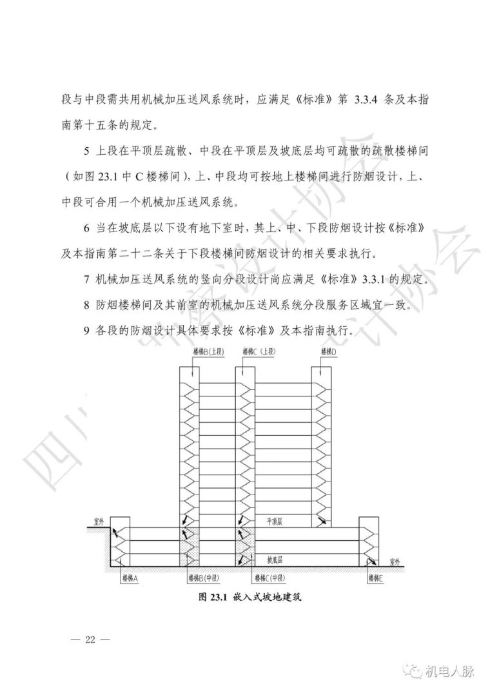 川渝地区建筑防烟排烟技术指南(试行)_27