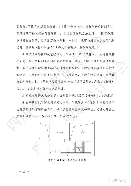 川渝地区建筑防烟排烟技术指南(试行)_25