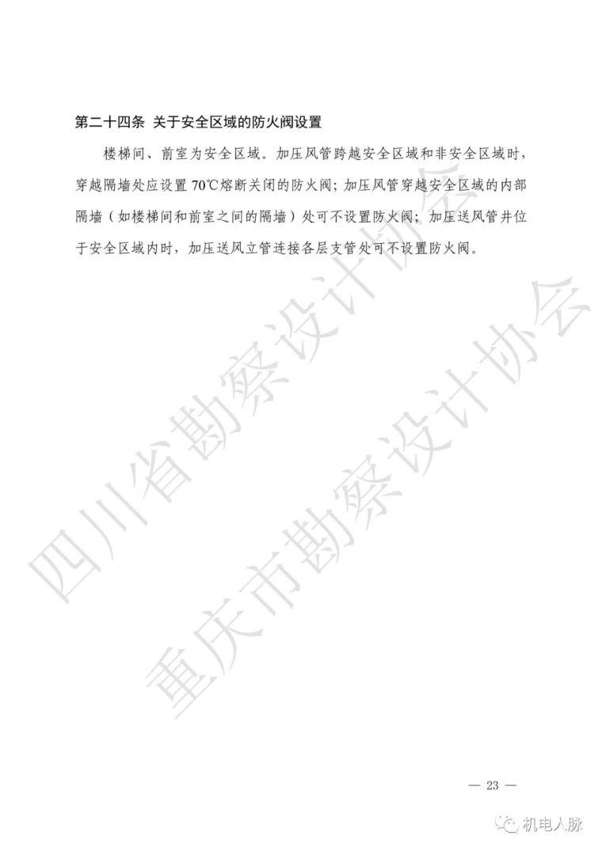 川渝地区建筑防烟排烟技术指南(试行)_28