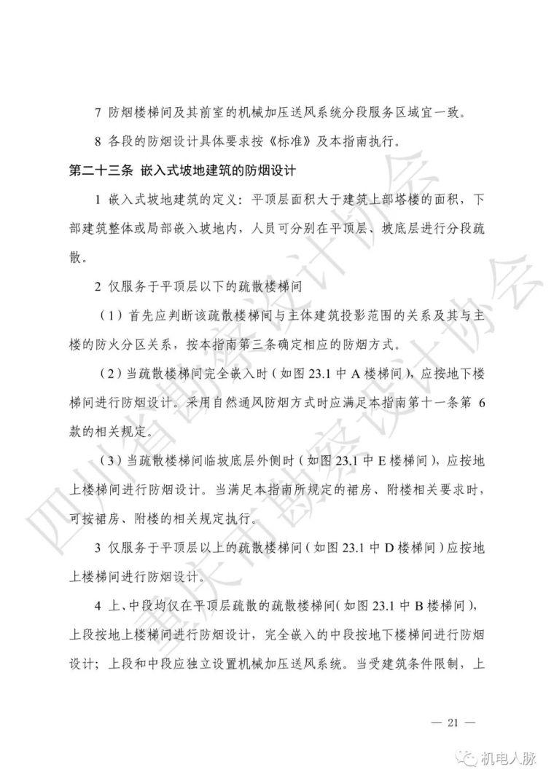 川渝地区建筑防烟排烟技术指南(试行)_26