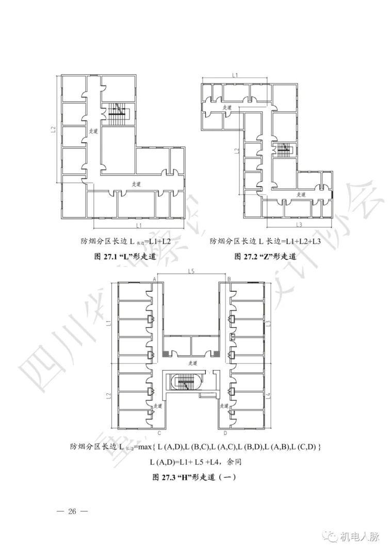 川渝地区建筑防烟排烟技术指南(试行)_31