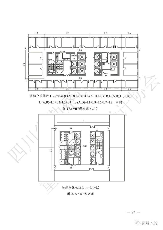 川渝地区建筑防烟排烟技术指南(试行)_32