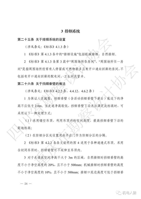 川渝地区建筑防烟排烟技术指南(试行)_29
