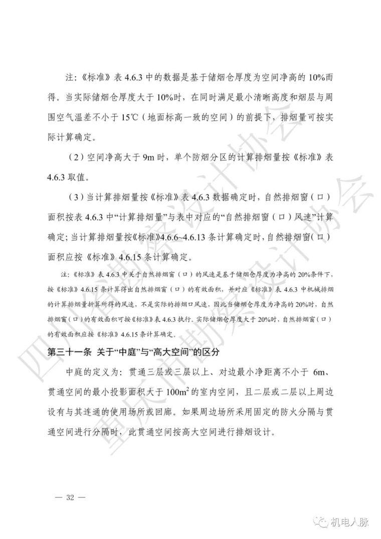 川渝地区建筑防烟排烟技术指南(试行)_37