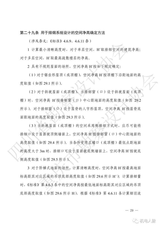 川渝地区建筑防烟排烟技术指南(试行)_34