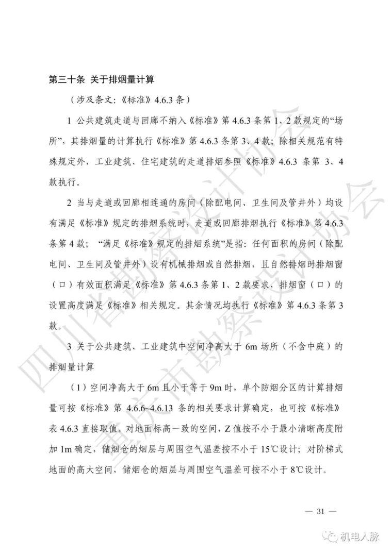 川渝地区建筑防烟排烟技术指南(试行)_36