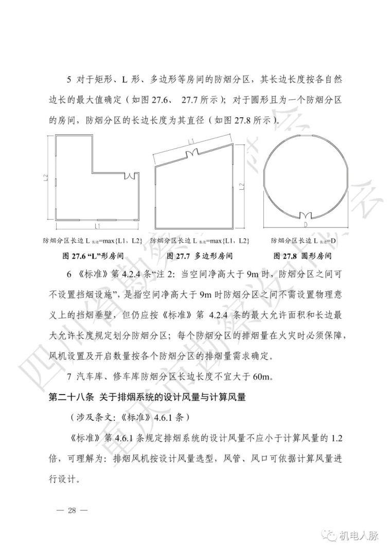 川渝地区建筑防烟排烟技术指南(试行)_33