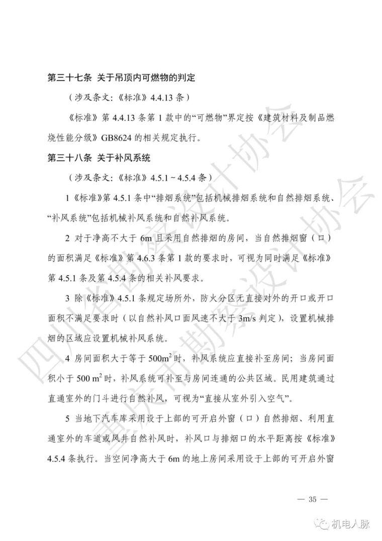 川渝地区建筑防烟排烟技术指南(试行)_40