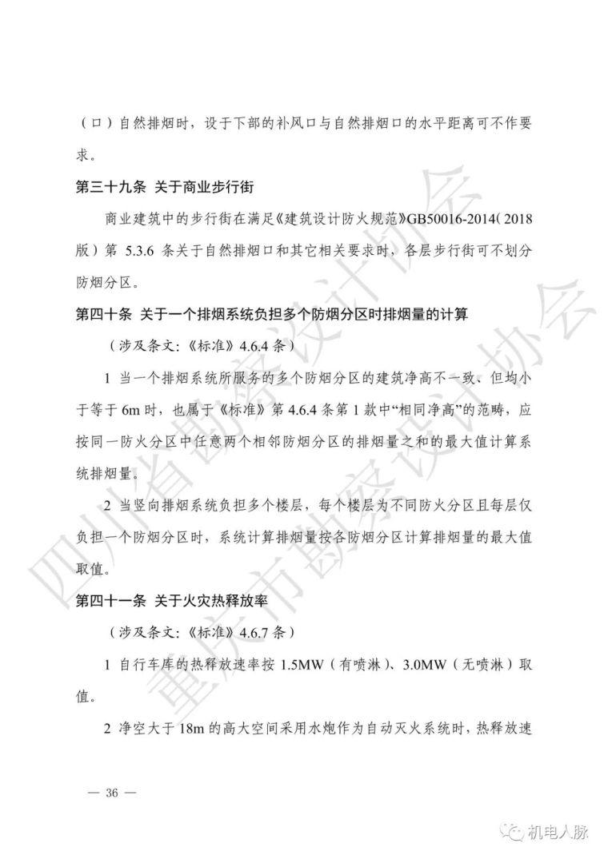 川渝地区建筑防烟排烟技术指南(试行)_41