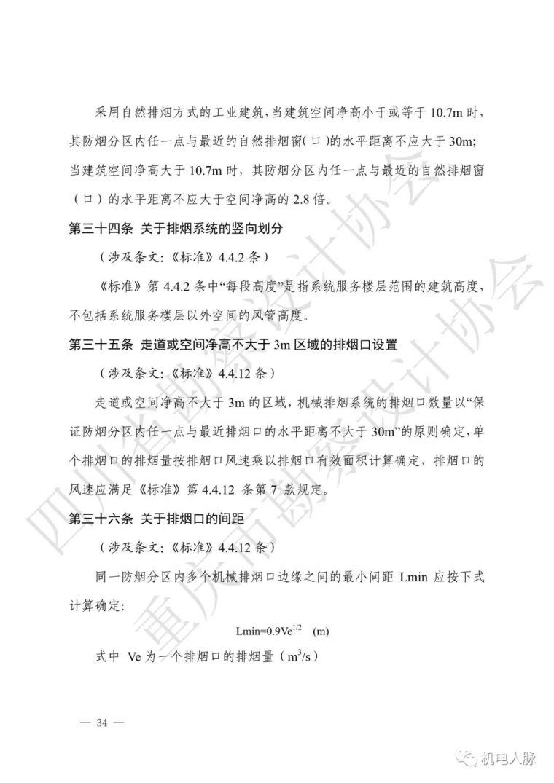 川渝地区建筑防烟排烟技术指南(试行)_39