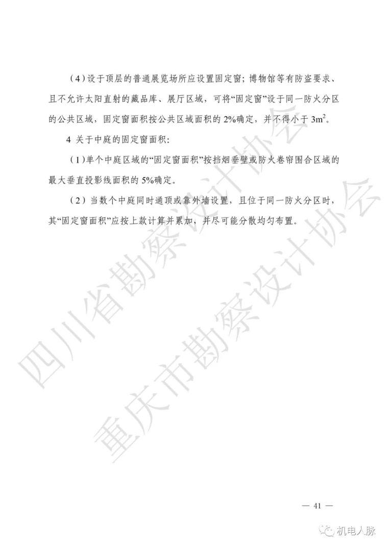 川渝地区建筑防烟排烟技术指南(试行)_46
