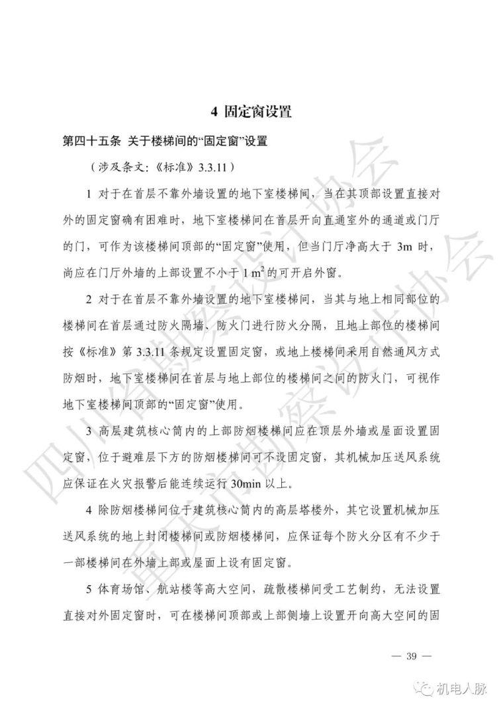 川渝地区建筑防烟排烟技术指南(试行)_44
