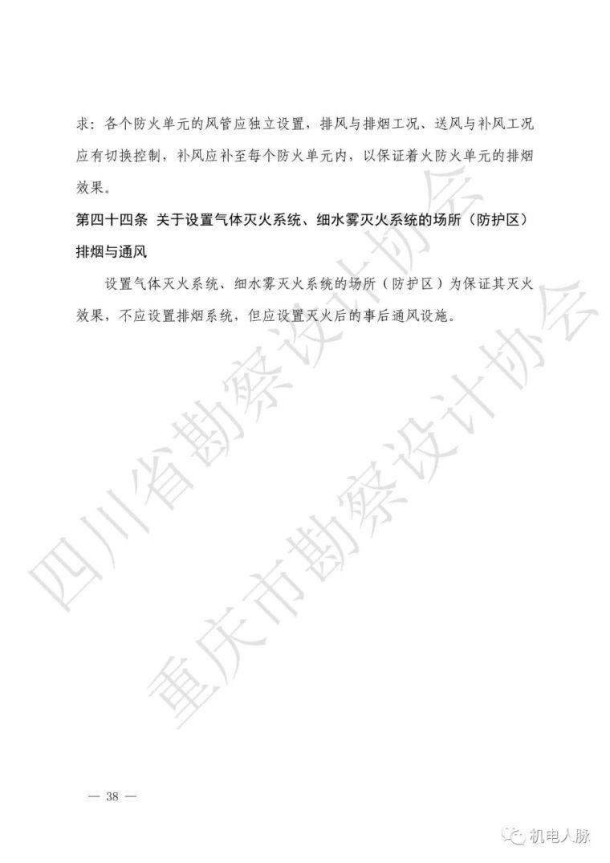 川渝地区建筑防烟排烟技术指南(试行)_43