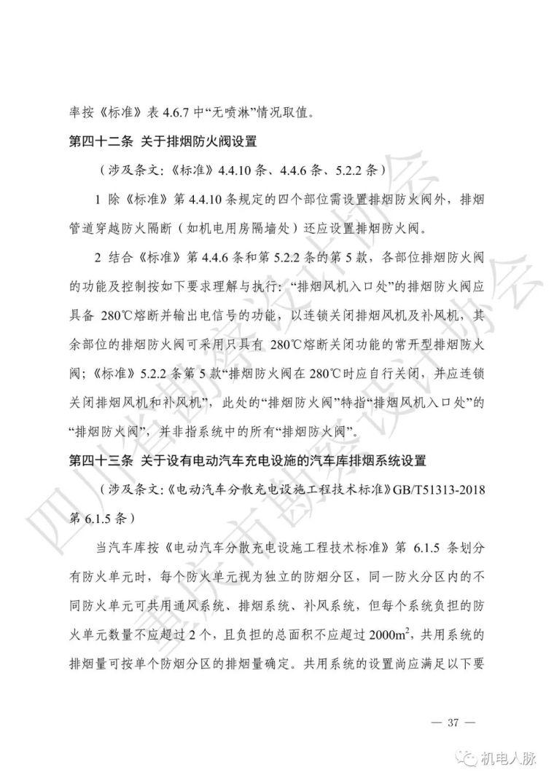 川渝地区建筑防烟排烟技术指南(试行)_42