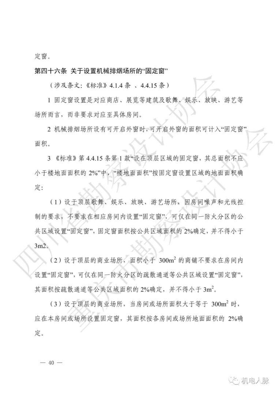 川渝地区建筑防烟排烟技术指南(试行)_45