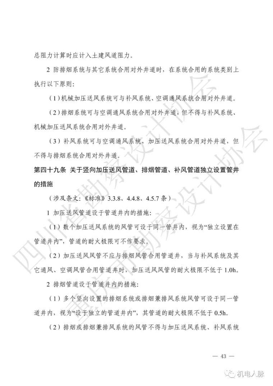 川渝地区建筑防烟排烟技术指南(试行)_48