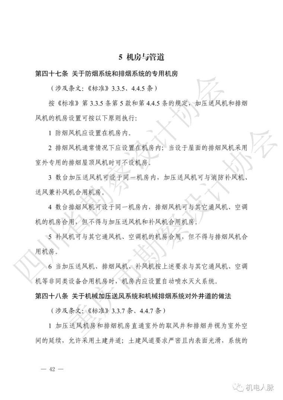 川渝地区建筑防烟排烟技术指南(试行)_47