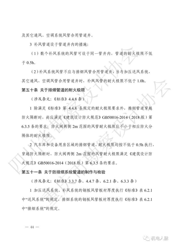 川渝地区建筑防烟排烟技术指南(试行)_49
