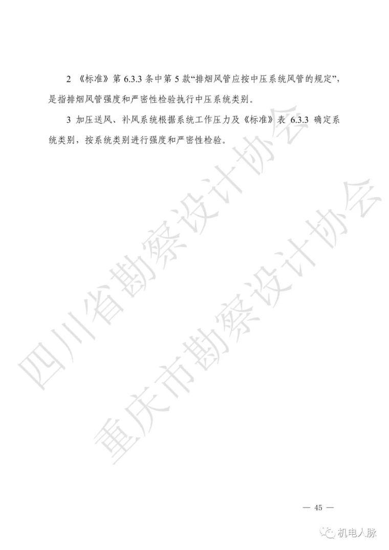 川渝地区建筑防烟排烟技术指南(试行)_50