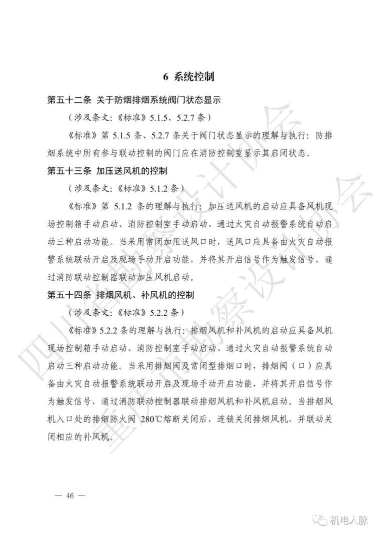 川渝地区建筑防烟排烟技术指南(试行)_51