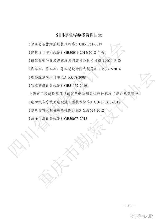 川渝地区建筑防烟排烟技术指南(试行)_52