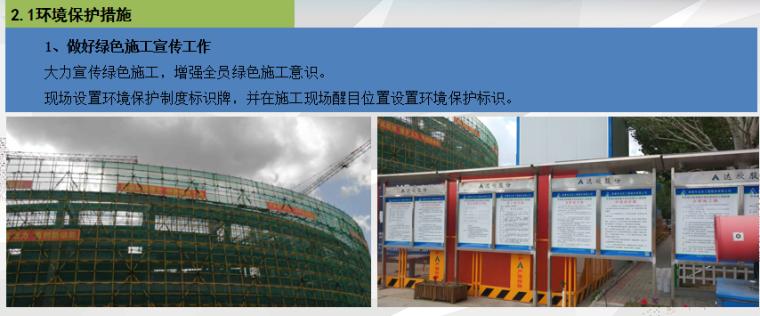 黑龙江省建筑业绿色施工示范工程汇报PPT_5