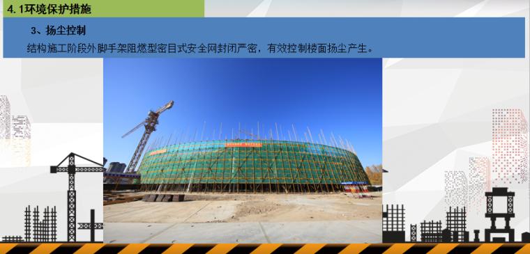 黑龙江省建筑业绿色施工示范工程汇报PPT_7