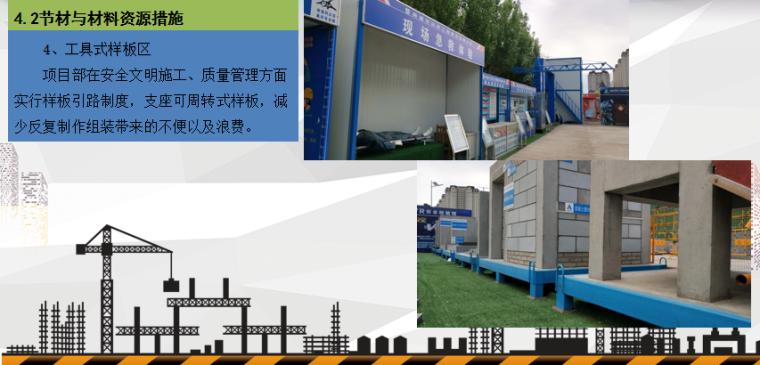 黑龙江省建筑业绿色施工示范工程汇报PPT_10