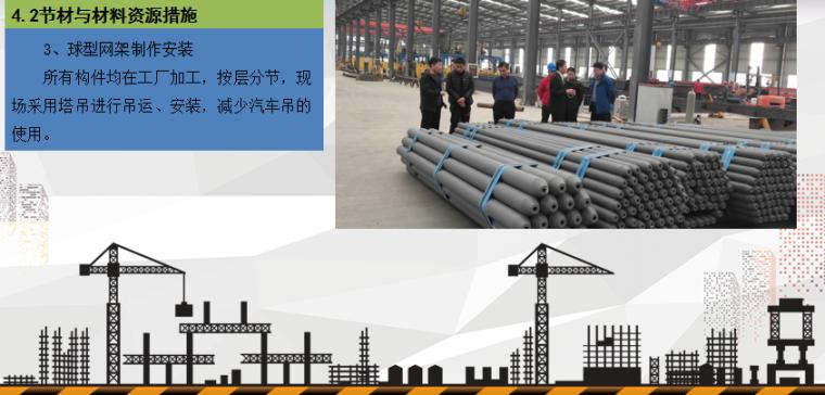 黑龙江省建筑业绿色施工示范工程汇报PPT_9